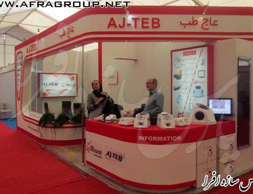 غرفه نمایشگاهی شرکت عاج طب
