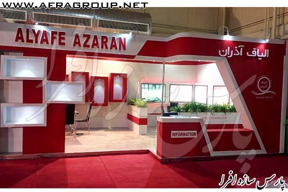 ساخت غرفه شرکت الیاف آذران
