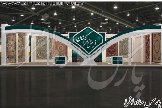 ساخت غرفه نمایشگاه فرش زمرد کاشان