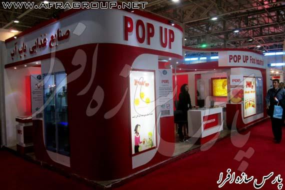غرفه سازی نمایشگاه شرکت صنایع غذایی پاپ آپ