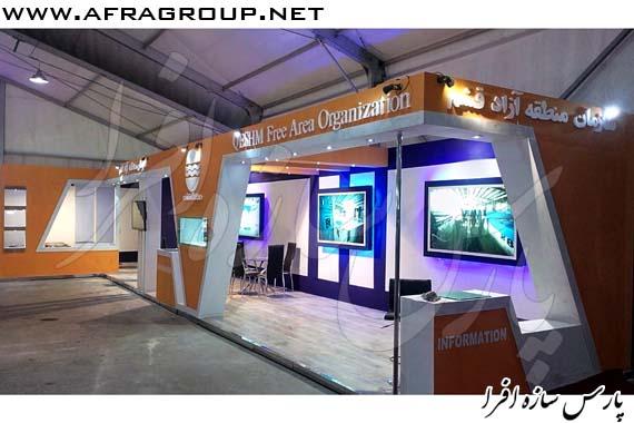 غرفه سازی نمایشگاهی سازمان منطقه آزاد قشم