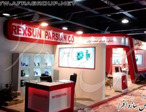 غرفه نمایشگاهی شرکت رکسان پارسیان
