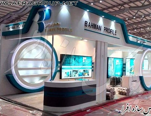 غرفه سازی نمایشگاهی شرکت بهمن پروفیل