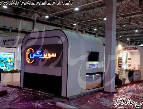 غرفه سازی شرکت سوپر پکس
