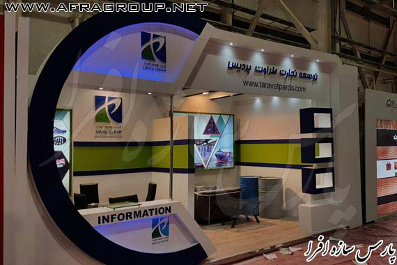 غرفه سازی توسعه تجارت پردیس