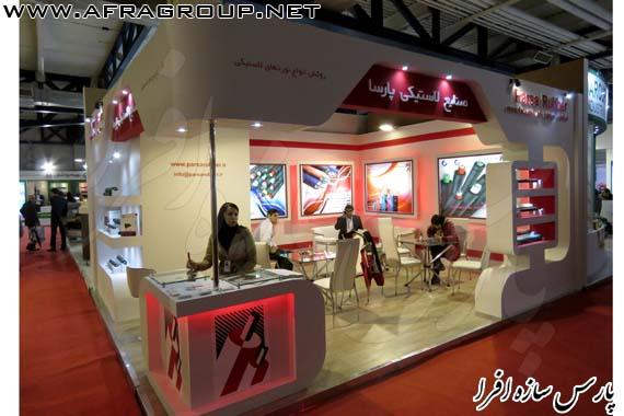 غرفه نمایشگاهی صنایع لاستیکی پارسا