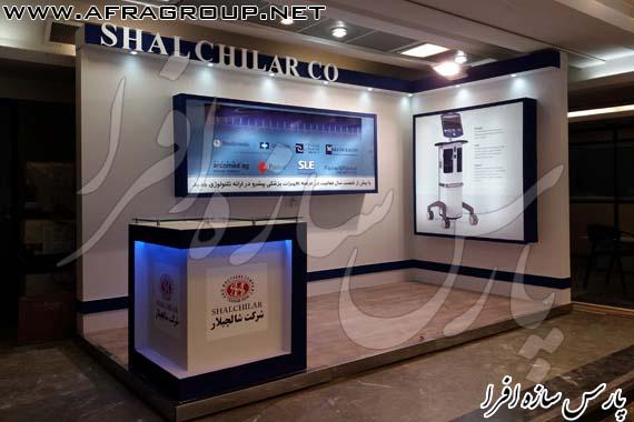 غرفه سازی | غرفه سازی نمایشگاهی | غرفه نمایشگاهی شرکت شالچیلار