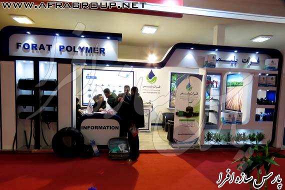 غرفه سازی شرکت فرات پلیمر