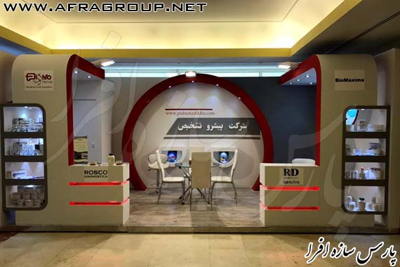 غرفه ساز نمایشگاهی شرکت پیشرو تشخیص | غرفه نمایشگاهی شرکت پیشرو تشخیص