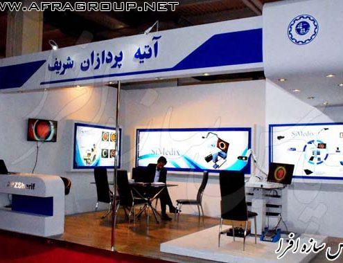 ساخت غرفه نمایشگاهی آتیه پردازان شریف