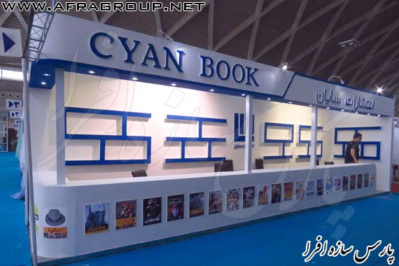 غرفه سازی نمایشگاه انتشارات سایان