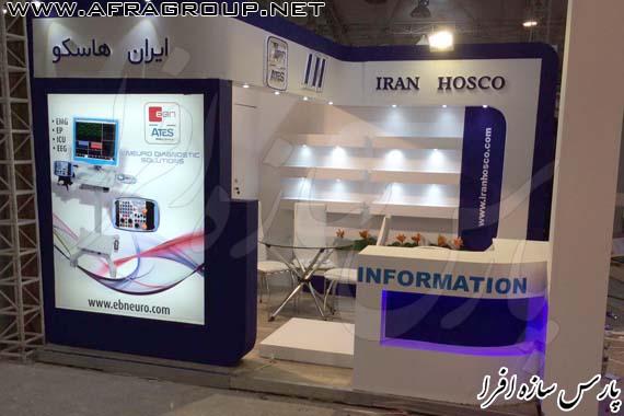ساخت غرفه نمایشگاهی شرکت ایران هاسکو