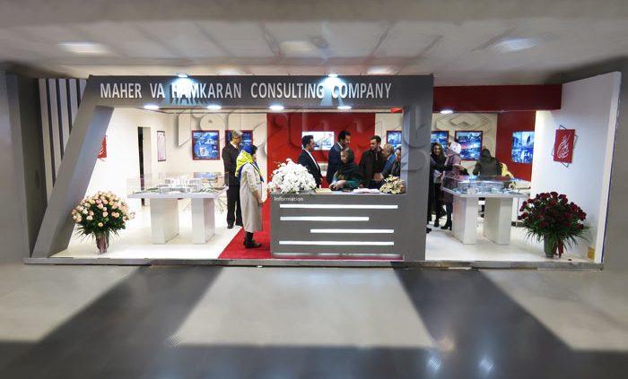 غرفه نمایشگاهی شرکت ماهر و همکاران