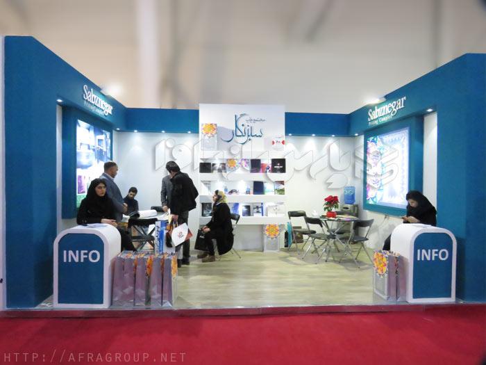 غرفه نمایشگاهی مجتمع چاپ سبزنگار