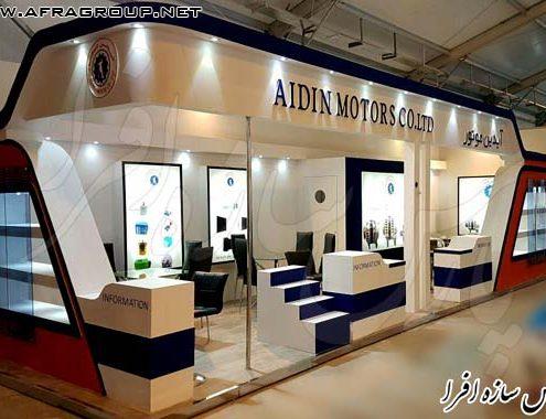 غرفه نمایشگاهی شرکت آیدین موتور