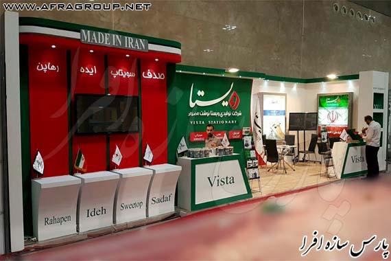غرفه نمایشگاهی شرکت نوشت افزار ویستا