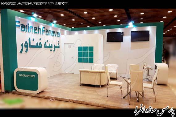غرفه سازی نمایشگاهی فرینه فناور