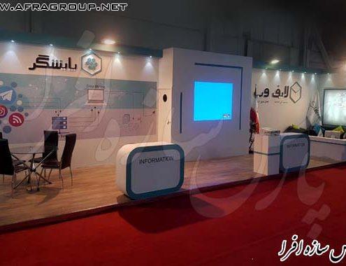 غرفه نمایشگاهی شرکت لایف وب