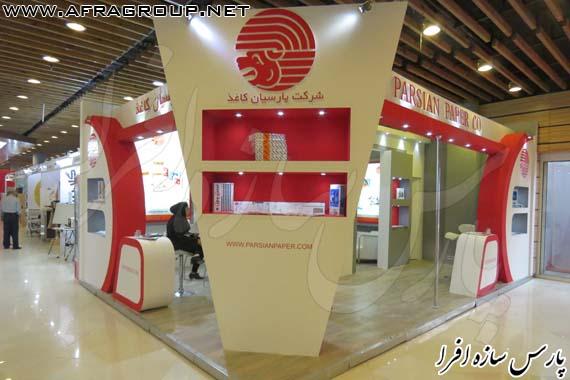 غرفه نمایشگاهی شرکت پارسیان کاغذ