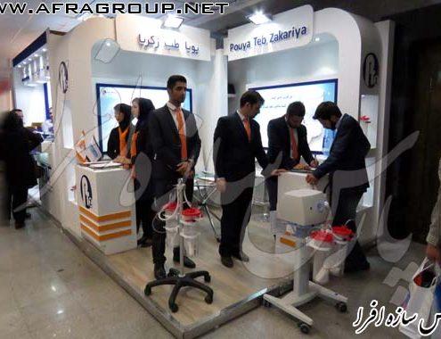 غرفه سازی شرکت پویا طب زکریا