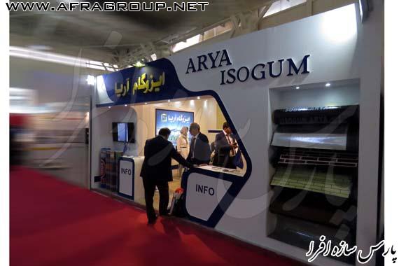 غرفه سازی شرکت ایزوگام آریا