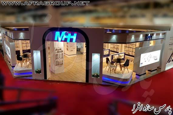 ساخت غرفه نمایشگاهی شرکت ام اچ اچ