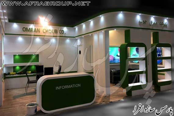 غرفه نمایشگاهی شرکت عمران چوب