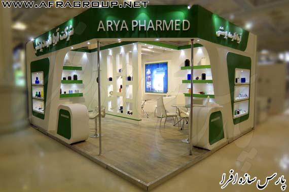 غرفه نمایشگاهی آریا فارمد پوشش