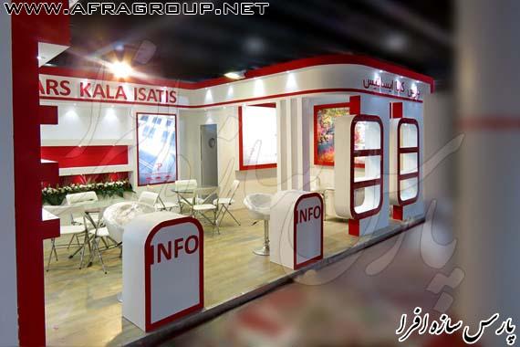 غرفه سازی نمایشگاهی پارس کالا ایساتیس