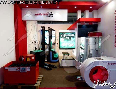 غرفه نمایشگاهی شرکت پارت ماشین