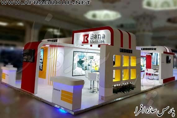 غرفه سازی نمایشگاهی شرکت بنا ماشین