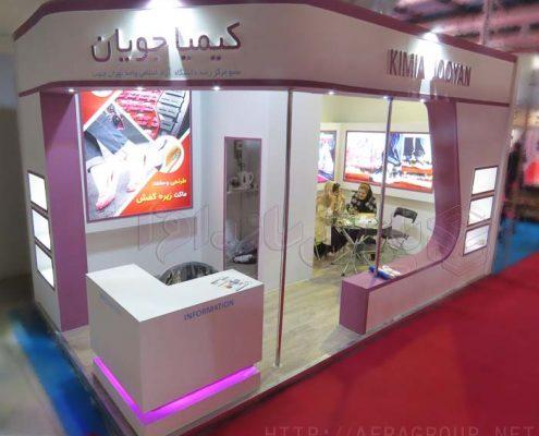 غرفه نمایشگاهی شرکت کیمیا جویان