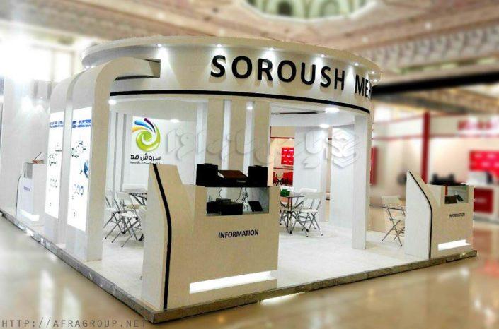 غرفه سازی نمایشگاهی شرکت سروش مهر