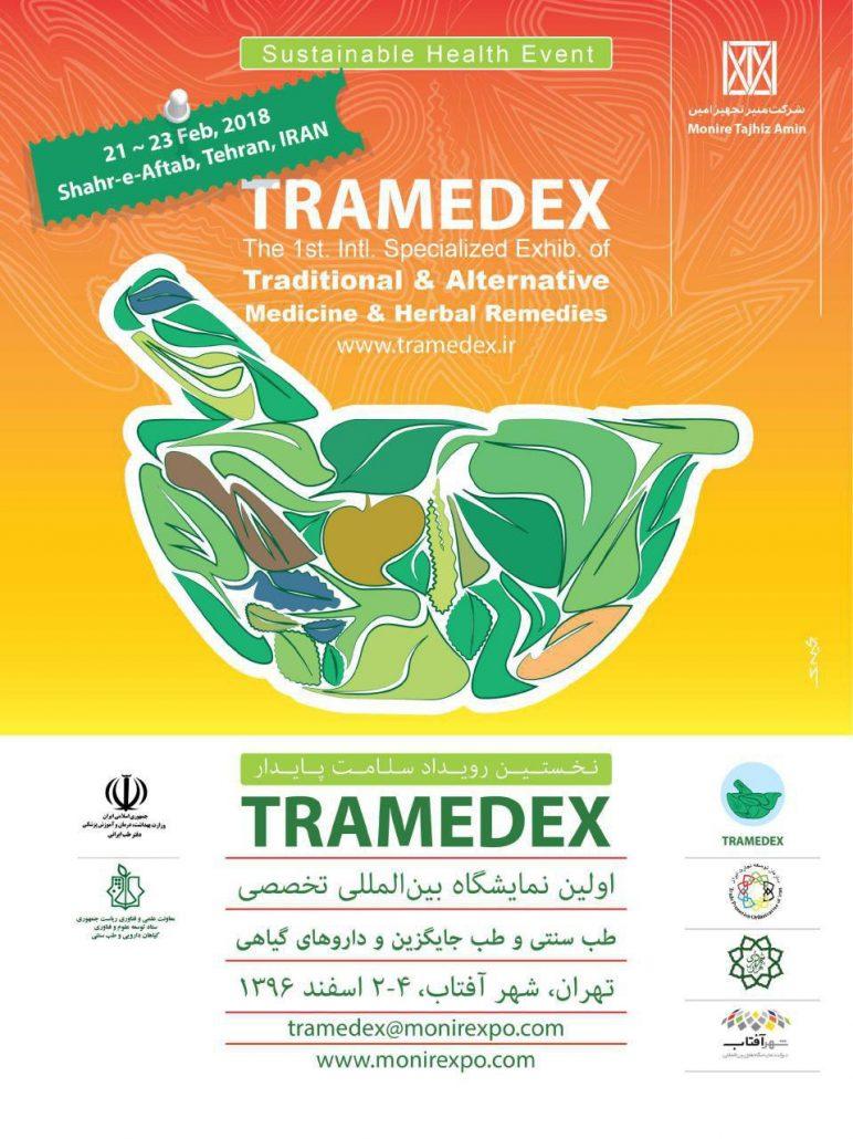نمایشگاه بینالمللی طب سنتی و جایگزین و داروهای گیاهی