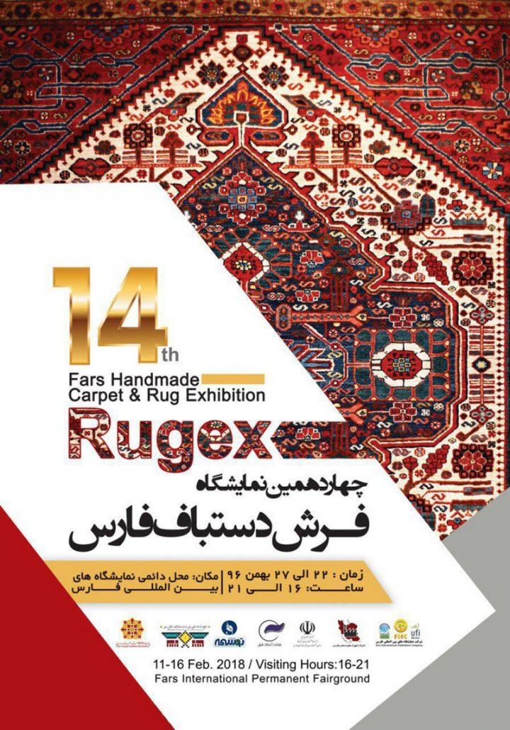 نمایشگاه های بین المللی فرش شیراز | غرفه نمایشگاهی | غرفه سازی