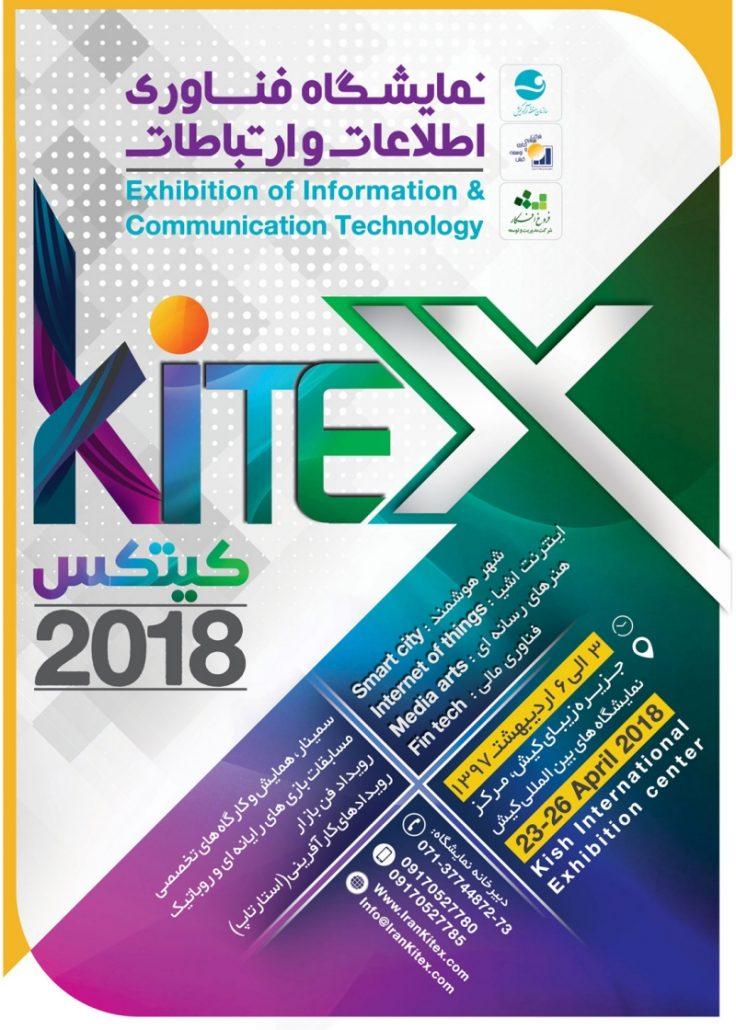 نمایشگاه فناوری اطلاعات و ارتباطات | غرفه سازی