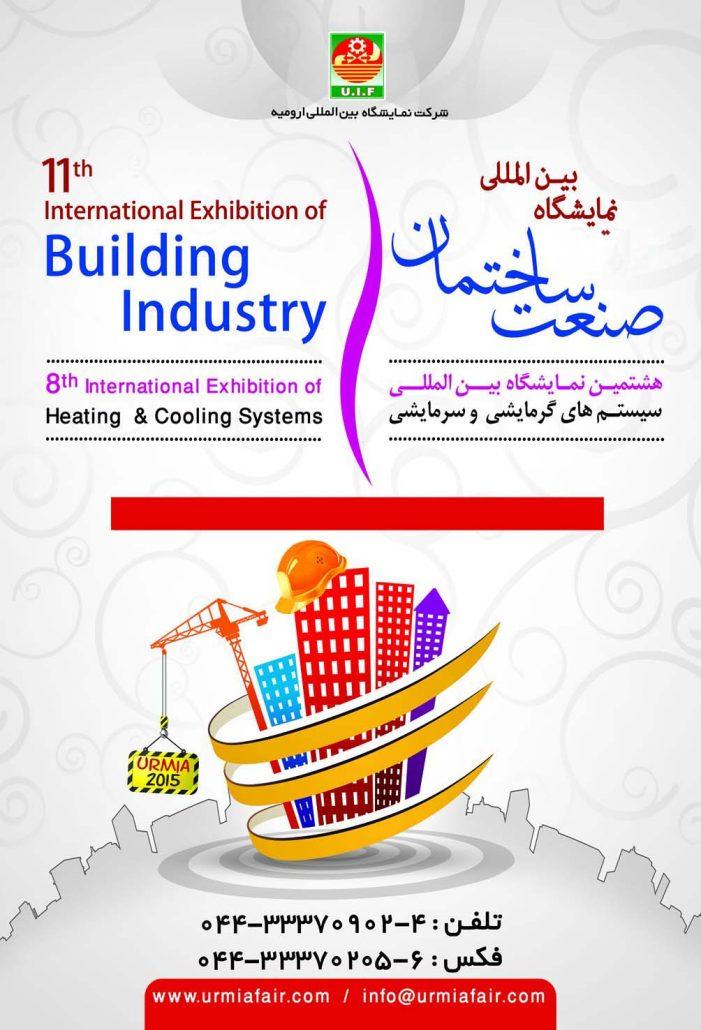 صنعت ساختمان | غرفه سازی | غرفه سازی نمایشگاهی