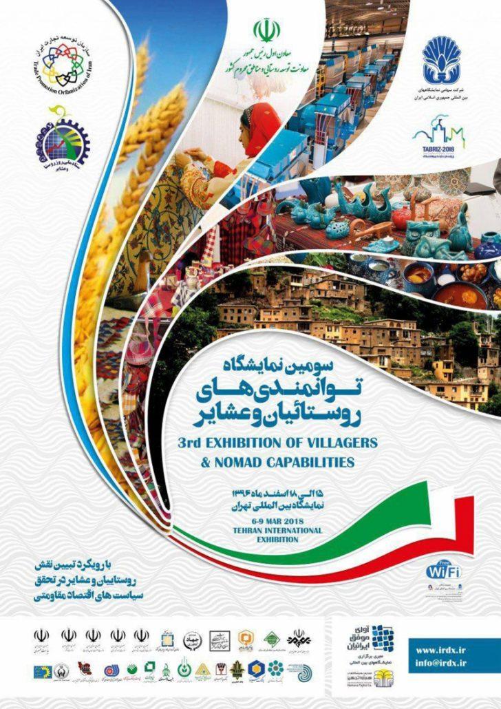 بیست و نهمین نمایشگاه صنایع دستی