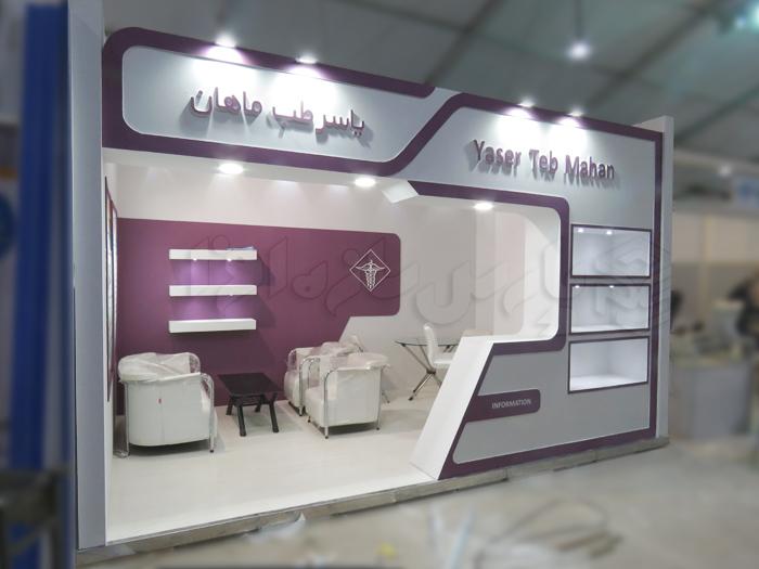 ساخت غرفه شرکت یاسر طب ماهان
