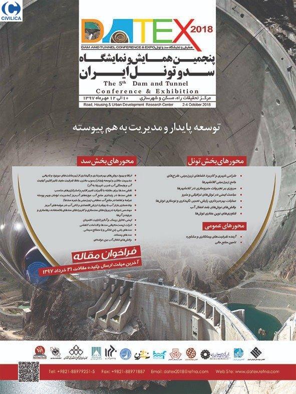 غرفه سازی | غرفه سازی نمایشگاه | نمایشگاه سد و تونل ایران