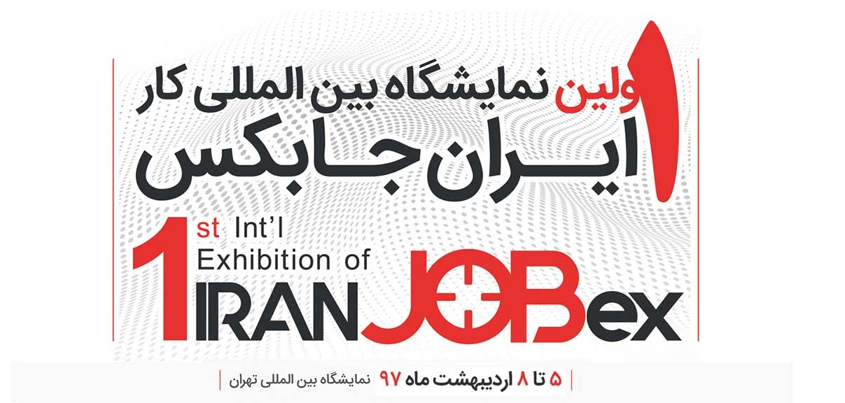 اولین نمایشگاه اشتغال،کاریابی و حمایت از مشاغل خانگی | ایران جابکس Iran Jobex تهران غرفه سازی