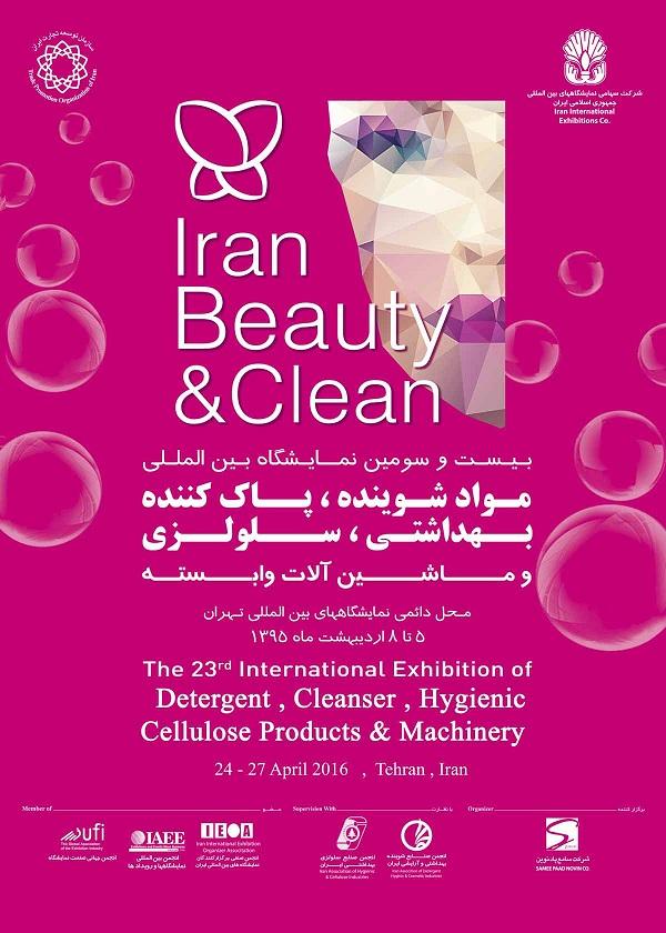 نمایشگاه ایران بیوتی و کلین تهران