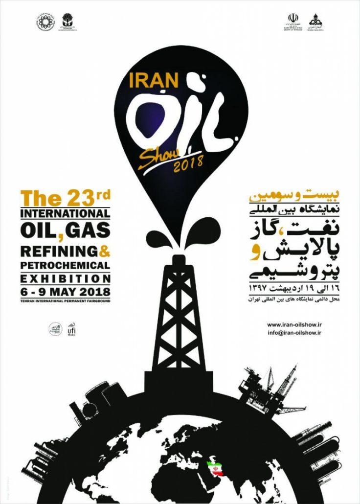 نمایشگاه بین المللی نفت و گاز 97