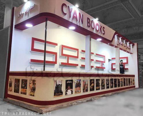 غرفه سازی نمایشگاهی انتشارات سایان