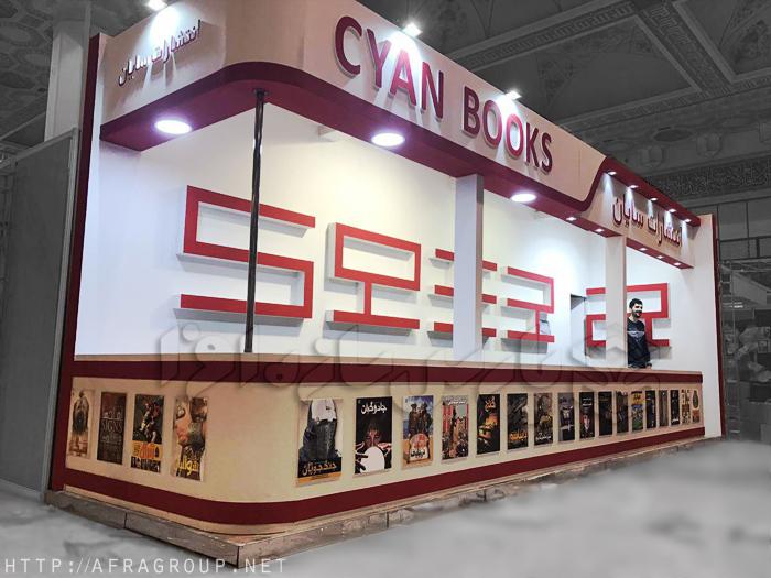 غرفه نمایشگاهی انتشارات سایـان
