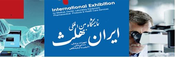 نمایشگاه ایران هلث - غرفه سازی نمایشگاهی - غرفه سازی - غرفه سازی پارس سازه