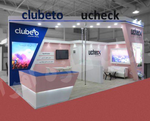 غرفه سازی نمایشگاهی شرکت یو چک