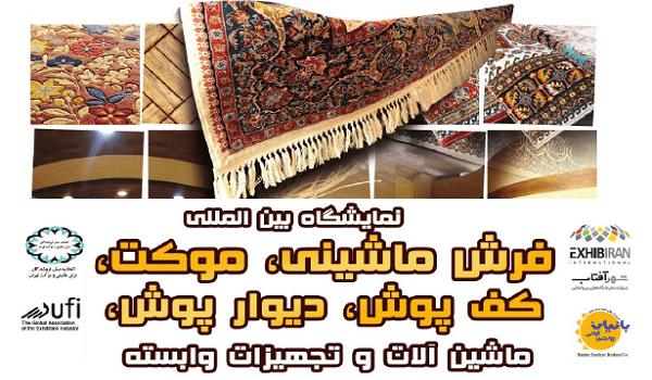 نمایشگاه کفپوش موکت و فرش ماشینی تهران