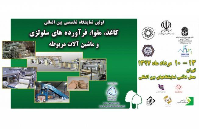اولین نمایشگاه تخصصی و بین المللی کاغذ