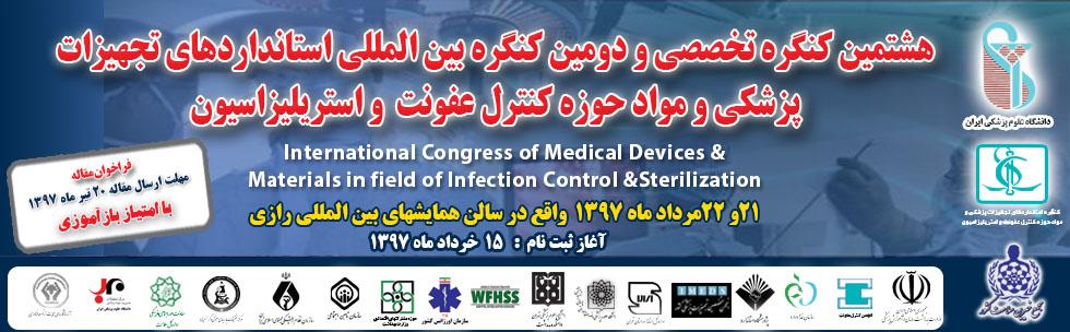 کنگره استانداردهای تجهیزات پزشکی و کنترل عفونت